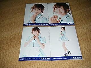 AKB48月別 生写真 2015 August 8月 大家志津香 4枚コンプ