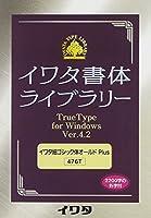 イワタ書体ライブラリー Ver.4 Windows版 TrueType イワタ細ゴシック体オールド