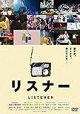 リスナー[DVD]