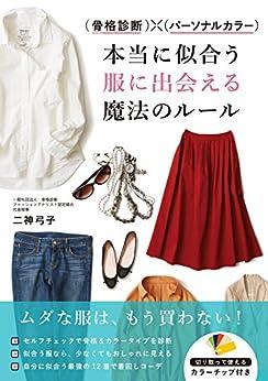 [二神弓子]の骨格診断×パーソナルカラー 本当に似合う服に出会える魔法のルール