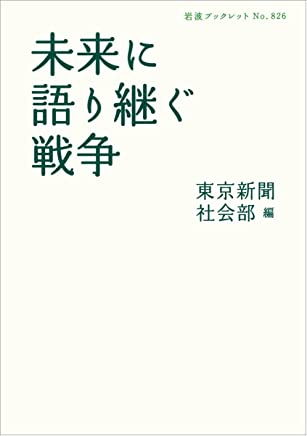 未来に語り継ぐ戦争 (岩波ブックレット)