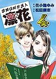 歌舞伎町弁護人 凜花(4)