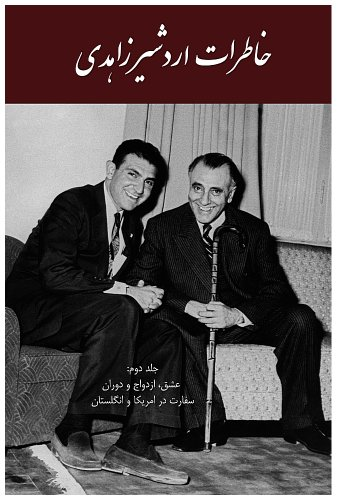 Memoirs of Ardeshir Zahedi, Volume II (1954-1965) (Persian [Farsi] Edition) (Biography General) (Persian Edition)