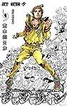 ジョジョリオン 9 (ジャンプコミックス)