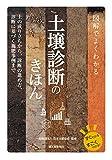図解でよくわかる 土壌診断のきほん: 土の成り立ちから、診断の進め方、診断に基づく施肥事例まで