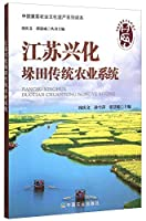Xinghua Tian stack traditional agricultural systems(Chinese Edition)