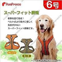 ノーブランド品 中型犬用ハーネス ダブルメッシュアウトドア 6号 カーキ(9764)