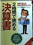 2時間で読める「決算書」 (成美文庫)