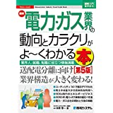図解入門業界研究 最新電力・ガス業界の動向とカラクリがよ~くわかる本[第5版]