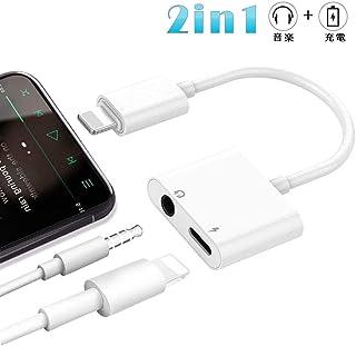 2019最新バージョン iphone lightning 3.5 mmヘッドフォンジャックアダプタ 充電 イヤホン 同時 2in1 変換ケーブル 高耐久 iPhone イヤホン 変換アダプタ iPhoneXS/XS MAX/XR/8/8plus/7/7plus(純正品素材やチップを採用 IOS11/12対応)