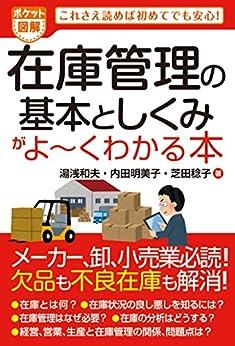 [湯浅和夫, 内田明美子, 芝田稔子]のポケット図解 在庫管理の基本としくみがよーくわかる本