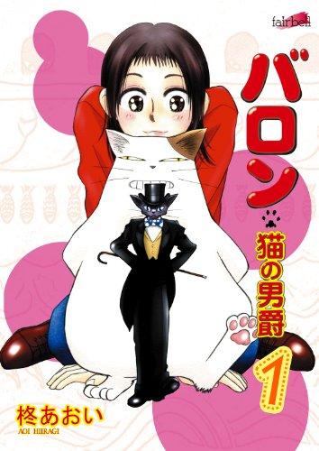 バロン~猫の男爵~(1)
