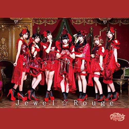 [Single]スターマイン – Jewel☆Rouge[FLAC + MP3]