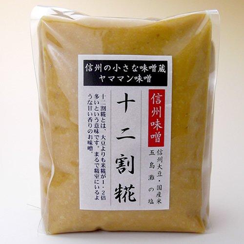山万加島屋商店 信州味噌 十二割糀 白味噌 1kg 甘口 天然醸造