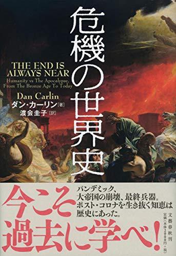 『危機の世界史』