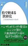 新書740魚で始まる世界史 (平凡社新書)