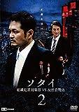 ソタイ2 ~組織犯罪対策部vs反社会勢力~[DVD]