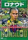 DVD>ロナウド サッカーベストシーン (<DVD>)