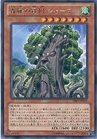 遊戯王 PRIO-JP021-R 《森羅の賢樹シャーマン》 Rare