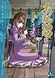 あまんちゅ! 6 (BLADEコミックス)