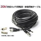 防犯カメラ用 BNC同軸ケーブル 20Mケーブル 電源 映像 同軸 延長用
