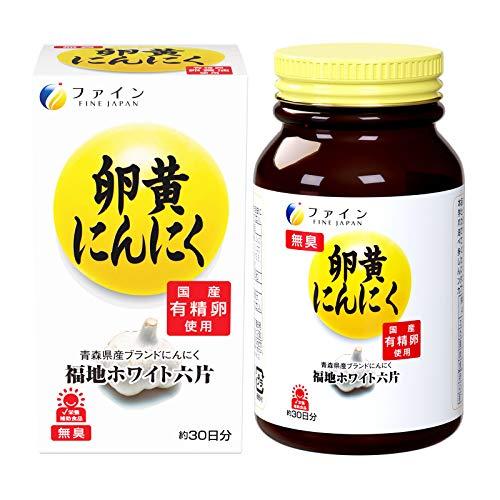 ファイン 卵黄にんにく 卵黄油 にんにくエキス プラセンタ配合 (1日2粒/120粒入)