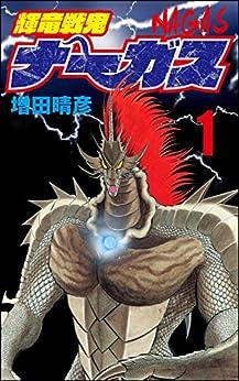 [増田晴彦]の輝竜戦鬼ナーガス (1) (ぶんか社コミックス)