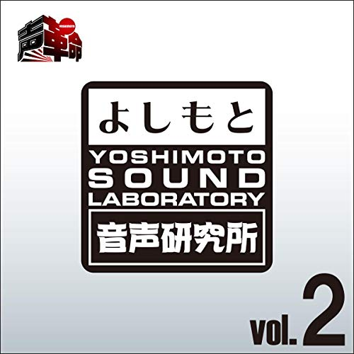 『よしもと音声研究所 Vol.2』のカバーアート