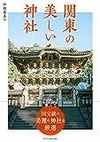 関東の美しい神社