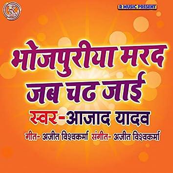 Bhojpuri Marad Jab Chadh Jaai
