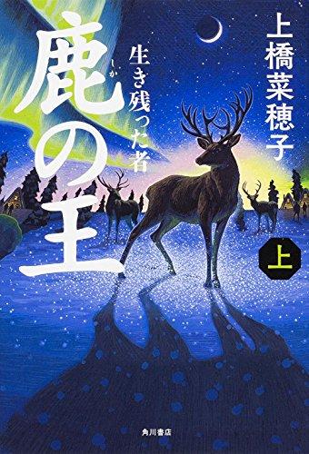 鹿の王 (上) ‐‐生き残った者‐‐の詳細を見る
