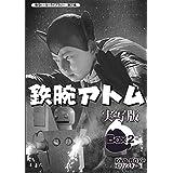 甦るヒーローライブラリー 第20集 鉄腕アトム 実写版 DVD-BOX HDリマスター版 BOX2