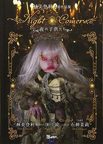 林美登利 人形作品集 Night Comers〜夜の子供たち (TH ART SERIES)