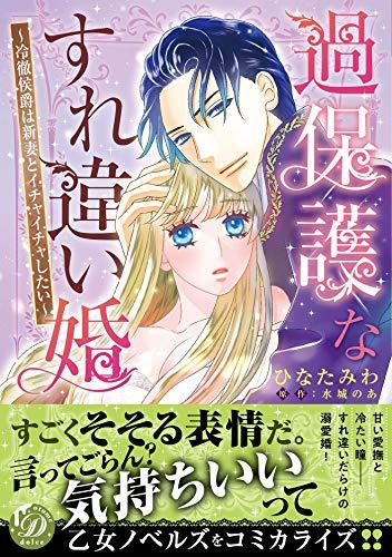 過保護なすれ違い婚~冷徹侯爵は新妻とイチャイチャしたい~ (乙女ドルチェ・コミックス)の詳細を見る