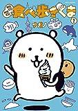 MOGUMOGU食べ歩きくま(2) (モーニングコミックス)
