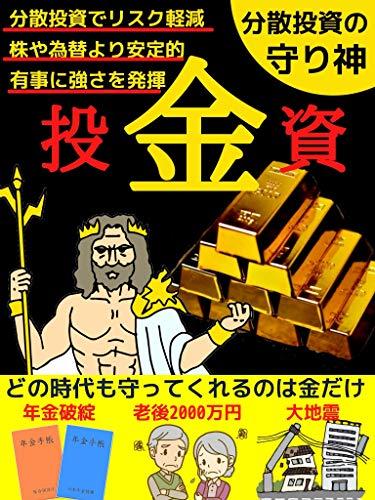 金(ゴールド)投資~分散投資の守り神~: 分散投資でリスク軽減,株や為替より安定的,有事に強さを発揮