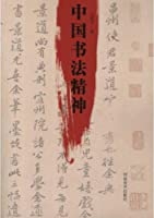 The Spirit in Chinese Calligraphy (Chinese Edition)