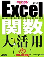 すぐわかるSUPER Excel 関数 大活用 Excel 2010/ 2007/ 2003/ 2002/ 2000