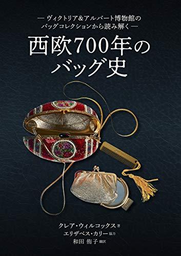 西欧700年のバッグ史