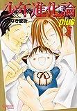少年進化論Plus 5 (クリムゾンコミックス)