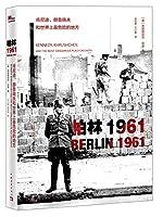 柏林(1961):肯尼迪、赫鲁晓夫和世界上最危险的地方