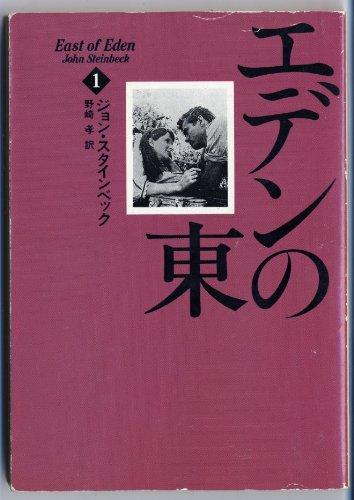エデンの東〈1〉 (ハヤカワ文庫NV)の詳細を見る