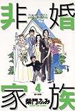 非婚家族(4) (ビッグコミックス)