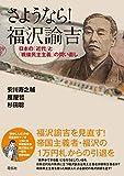 さようなら! 福沢諭吉    日本の「近代」と「戦後民主主義」の問い直し