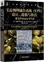 信息物理融合系统(CPS)设计、建模与仿真 基于Ptolemy II平台