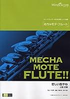 管楽器ソロ楽譜 めちゃモテ・フルート 悲しい色やね(ピアノ伴奏・模範演奏CD付)