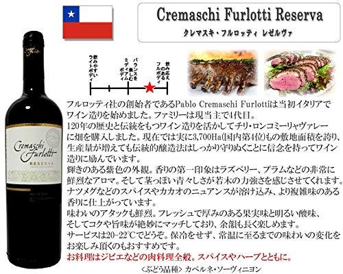 銘醸地チリ 赤ワイン6本セット ソムリエ厳選 750ml×6