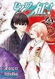 ヒノワが征く! 5巻 (デジタル版ビッグガンガンコミックス)