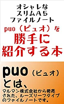 [水流幸一]のpuo(ピュオ)を勝手に紹介する本: オシャレなスリムA5ファイルノート