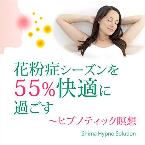 『花粉症シーズンを55%快適に過ごす〜ヒプノティック瞑想』のカバーアート